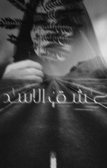 عشق ألأسد