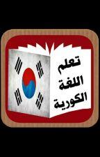 تعلم اللغة الكورية by just_kpop55
