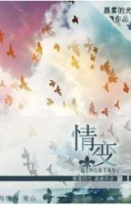 Tình Biến -  Thần Vụ Quang by thienthanmay