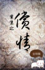 Trọng sinh chi thường tình - Kim Cương Quyển by hanxiayue2012