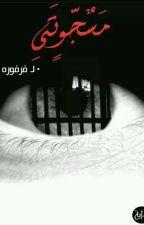مسجونتى by ManarRefaat640