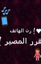 ♥! رن الهاتف فتقرر المصير !♥ by SalahR