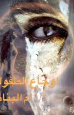 اوجاع الطفوله by RoroAlbaghdade