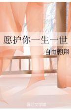 [BH] Nguyện hộ ngươi một đời một kiếp  (gl) by akito_sohma92
