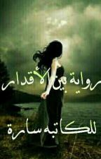 بين الأقدار by novels_sara1
