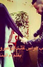 يشيب الراس عشك الزغيرونه by RoroAlbaghdade