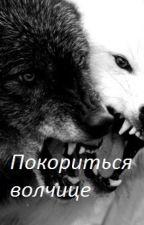 Покориться волчице by Alenka_Marlow