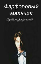 Фарфоровый мальчик  by Love_for_yourself