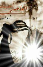 أحببتُ العاصي by AyaNasr464