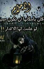 شائت الأقدار  by Noor08680504
