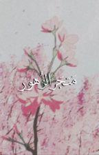 متجر الورود | J.JK by shkook