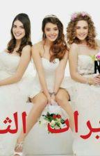 البايرات الثلاث (1) by NouhailaLafdil