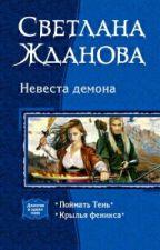Невеста Демона. ЧАСТЬ 4 - ВЛАДЫЧИЦА  by vbirf2730