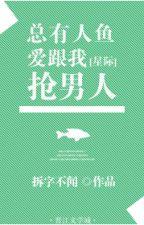 [ Tinh tế ] Luôn có nhân ngư thích giành đàn ông với ta - Sách Tự Bất Văn by yuuta2512