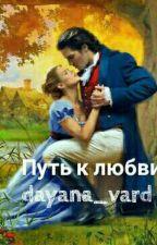 Путь к любви by dayana_vard
