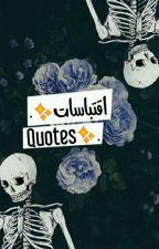 °•[  اقتباسات || Quotes ]•° by fofo1789