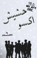 حشيش اكسو  by 88malak88