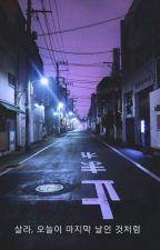 Lost In Myself [NamGi] by YoongiPatate