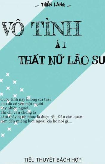 [ BH ] _ TẤT CẢ ĐỀU LÀ CÔ GIÁO SAO? ( Thiên Lang )