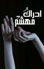 أدراكٌ مُهَشَمْ. by Anoor-amyry