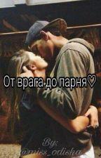 От врага до парня♡ by odishka_