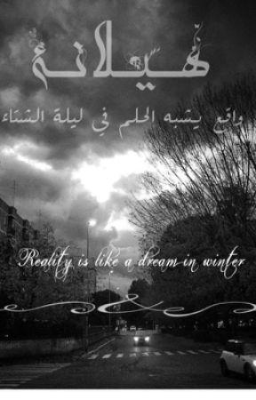 هـــيــلانــه by 123434y