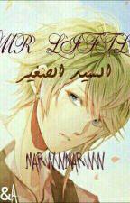 السيد الصغير by MarwwMarww