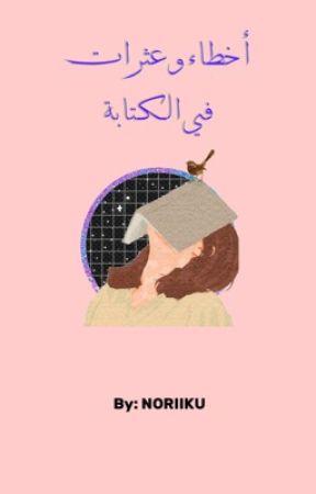 في سالِف العصْرِ و الأوَان | دعْم. by NORIIKU