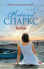 Выбор - Николас Спаркс by katallia