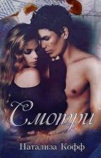 Смотри. Натализа Кофф by effulgent-ya