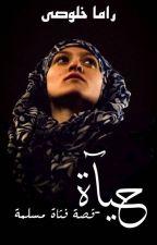 حيآة -قصة فتاة مسلمة by rama_khlosi