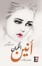 هيكلُ حبيبٍ مُهاجِر by ShahZanan5