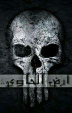 أرض الحاوي by Mohamed-HSN