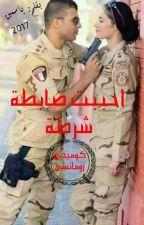 احببت ضابطة شرطة❤(مكتملة) by SalmaHussien5