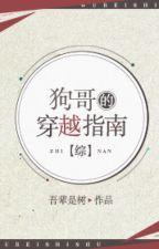 [Tống] Cẩu ca xuyên qua chỉ nam by kyhuyhoang12