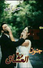 جنون العشاق by sahar134