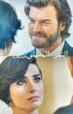 * ~*~ النمر المخملي ~*~* by 3Handa99