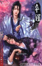 [นิยายแปล] สร่างเมามาขายตัว (Zui Xing Mai Shen) by Lavenderkunue