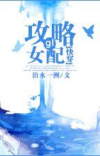 Mau Mặc Tiến Công Chiếm Đóng Nữ Phối - Bạc Thủy Nhất Châu by CNGvov