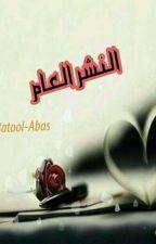 ❀ النشــــڕ الـــــ؏ــام ❀ by Batool-Abas