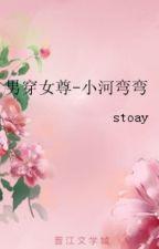 [Nữ tôn] Sông nhỏ cong cong<Nam xuyên> by thiendiem94