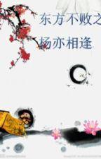 Đông Phương Bất Bại chi dương diệc tương phùng by yuuta2512