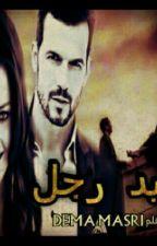♡ كيد رجل ♡ بقلمي dema masri  by dema_masri
