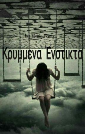 Κρυμμενα Ενστικτα by Dark_Panta