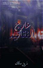 """""""خارج التّقاليد""""(قصة فتاة مسلمة) by Betinganah"""