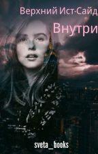 Верхний Ист-Сайд. Внутри by sveta_books