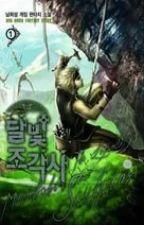 Легендарный лунный скульптор [Том 1-...] by Animeshnigii