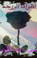 اشواك الوردة by zahretalorked