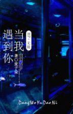 (HP + Vô hạn đồng nhân) Khi ta gặp được ngươi II - Mạch Tử Đóa by hanxiayue2012