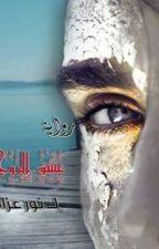 عشق الروح by Amirt_El_Hekayat